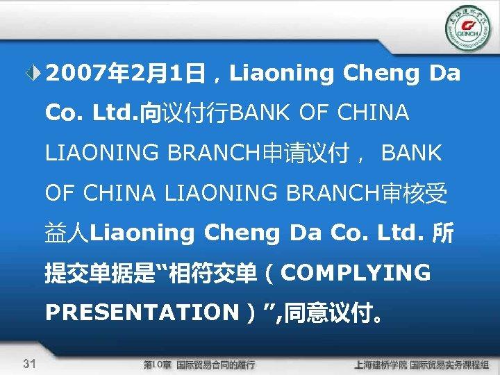 2007年 2月1日,Liaoning Cheng Da Co. Ltd. 向议付行BANK OF CHINA LIAONING BRANCH申请议付, BANK OF CHINA