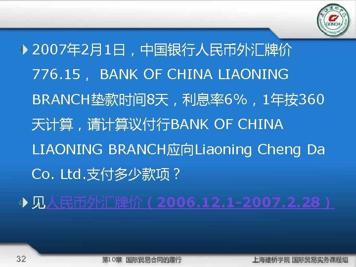 2007年 2月1日,中国银行人民币外汇牌价 776. 15, BANK OF CHINA LIAONING BRANCH垫款时间 8天,利息率6%,1年按360 天计算,请计算议付行BANK OF CHINA LIAONING