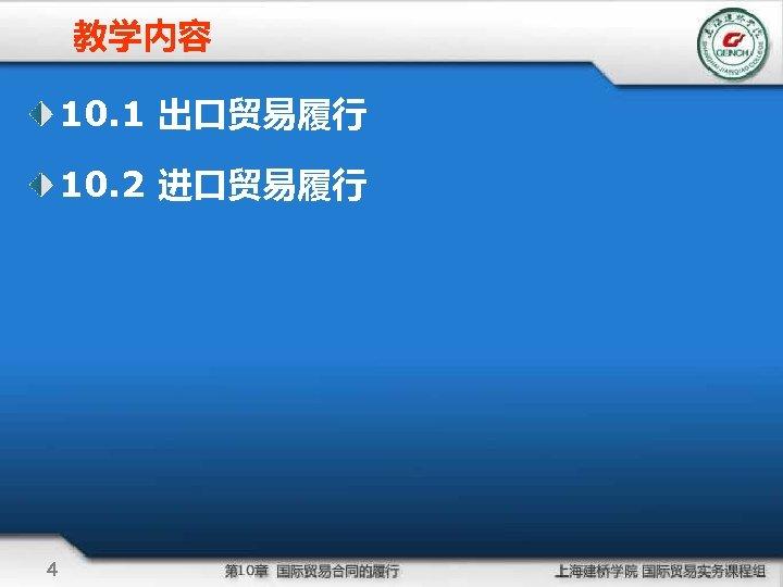 教学内容 10. 1 出口贸易履行 10. 2 进口贸易履行 4