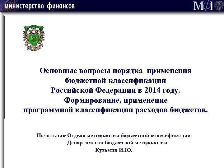 Основные вопросы порядка применения бюджетной классификации Российской Федерации в 2014 году. Формирование, применение программной