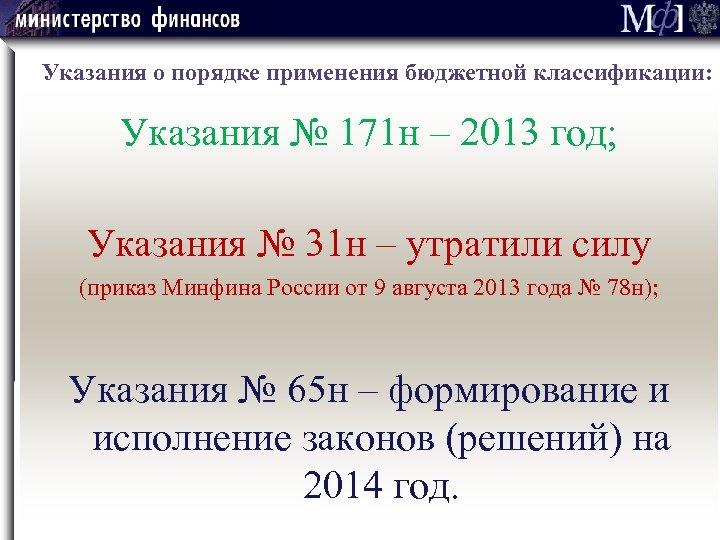 Указания о порядке применения бюджетной классификации: Указания № 171 н – 2013 год;