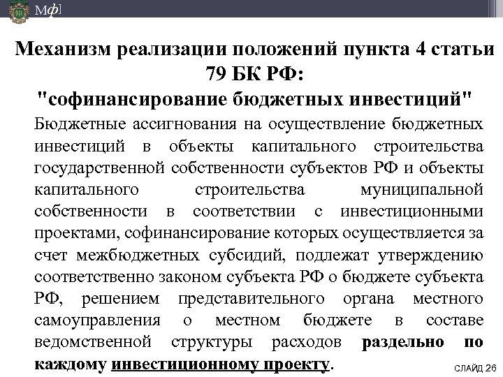 Мф] Механизм реализации положений пункта 4 статьи 79 БК РФ: