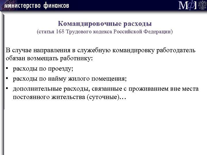 Командировочные расходы (статья 168 Трудового кодекса Российской Федерации) В случае направления в служебную командировку