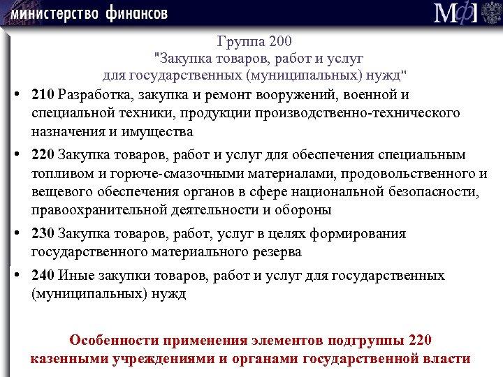 Группа 200