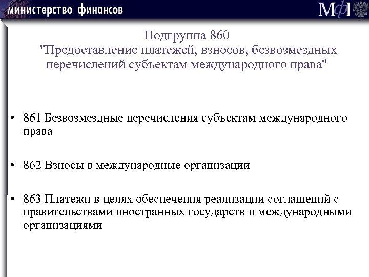 Подгруппа 860