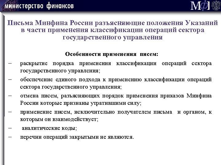 Письма Минфина России разъясняющие положения Указаний в части применения классификации операций сектора государственного управления