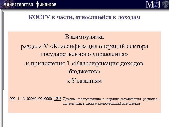 КОСГУ в части, относящейся к доходам Взаимоувязка раздела V «Классификация операций сектора государственного управления»