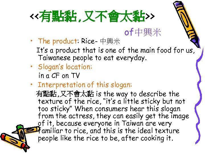 <<有點黏, 又不會太黏>> of中興米 • The product: Rice- 中興米 It's a product that is one