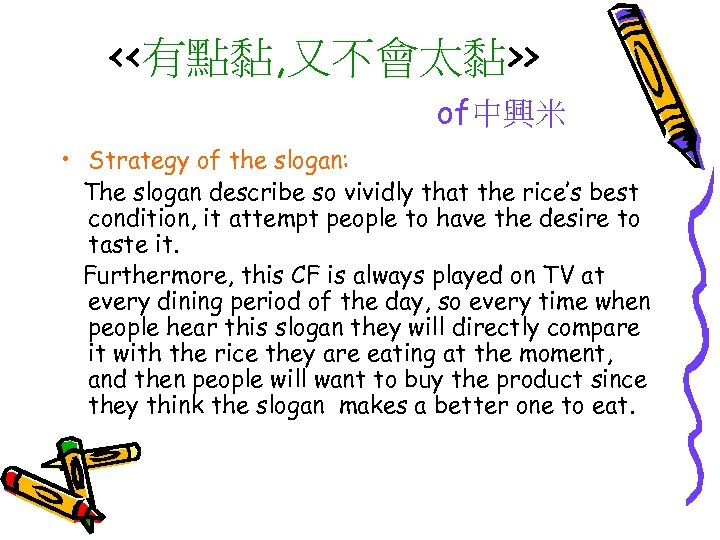 <<有點黏, 又不會太黏>> of中興米 • Strategy of the slogan: The slogan describe so vividly that