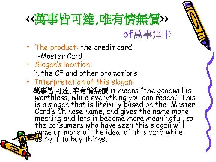 <<萬事皆可達, 唯有情無價>> of萬事達卡 • The product: the credit card -Master Card • Slogan's location: