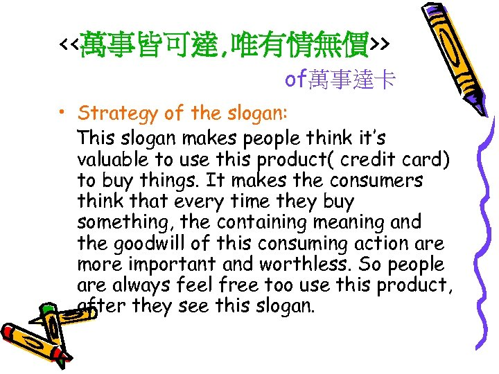 <<萬事皆可達, 唯有情無價>> of萬事達卡 • Strategy of the slogan: This slogan makes people think it's