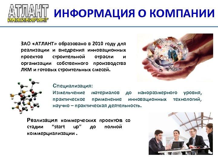 ИНФОРМАЦИЯ О КОМПАНИИ ЗАО «АТЛАНТ» образовано в 2010 году для реализации и внедрения инновационных