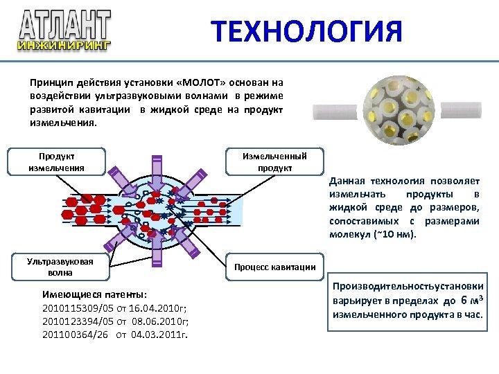 ТЕХНОЛОГИЯ Принцип действия установки «МОЛОТ» основан на воздействии ультразвуковыми волнами в режиме развитой кавитации