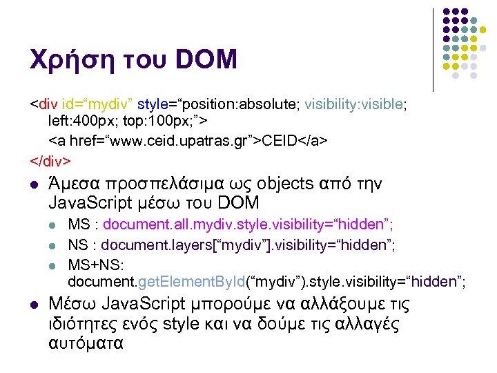 """Χρήση του DOM <div id=""""mydiv"""" style=""""position: absolute; visibility: visible; left: 400 px; top: 100"""