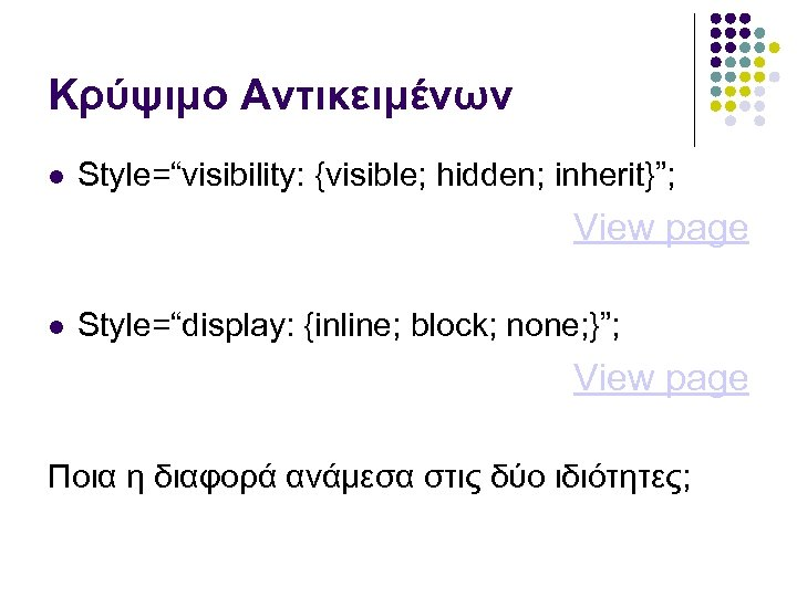 """Κρύψιμο Αντικειμένων Style=""""visibility: {visible; hidden; inherit}""""; View page Style=""""display: {inline; block; none; }""""; View"""