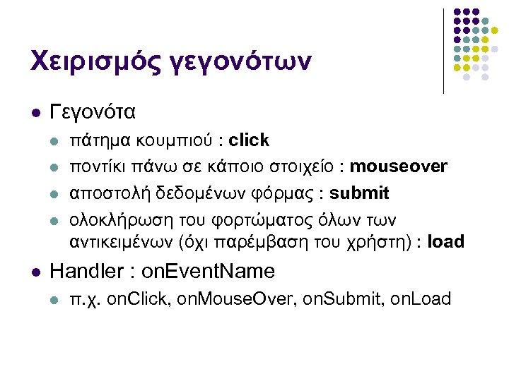 Χειρισμός γεγονότων Γεγονότα πάτημα κουμπιού : click ποντίκι πάνω σε κάποιο στοιχείο : mouseover