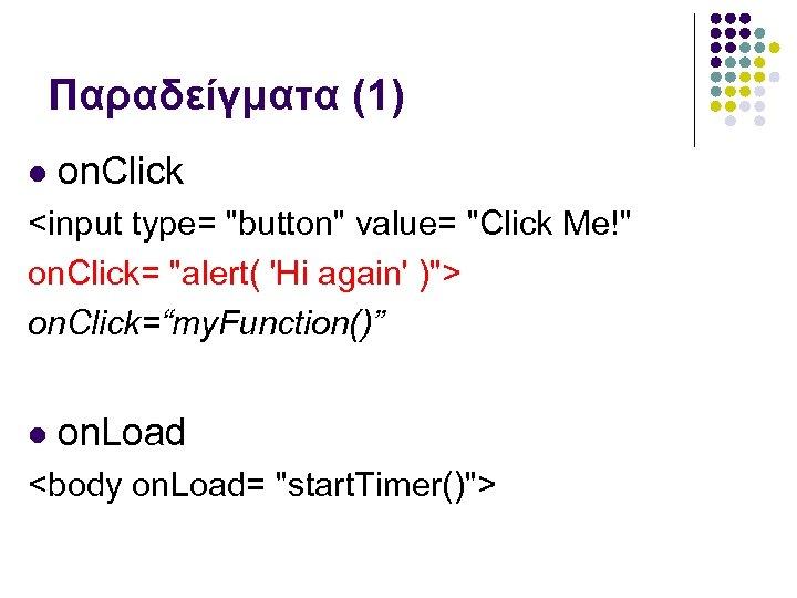 Παραδείγματα (1) on. Click <input type=