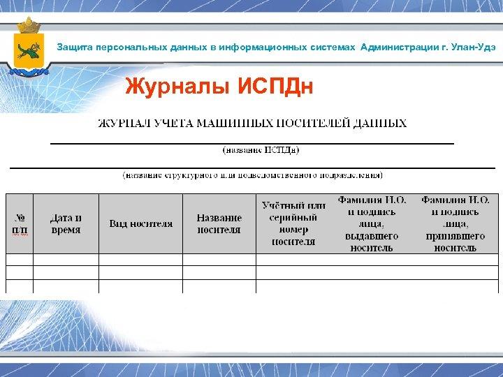Защита персональных данных в информационных системах Администрации г. Улан-Удэ Журналы ИСПДн