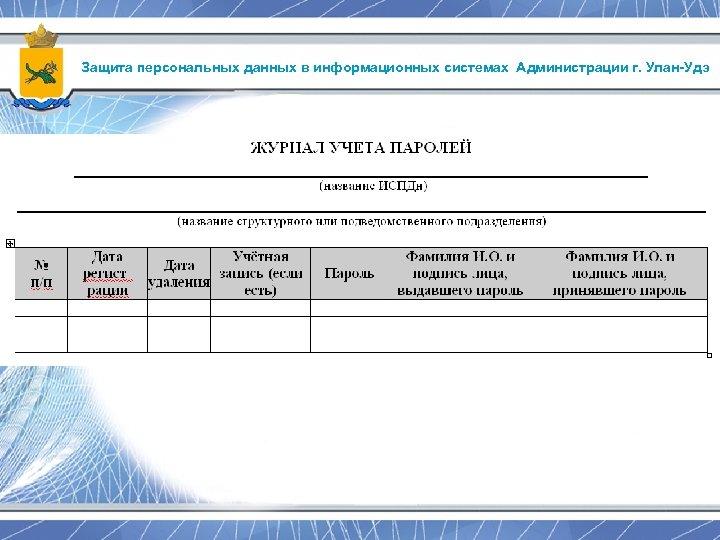 Защита персональных данных в информационных системах Администрации г. Улан-Удэ
