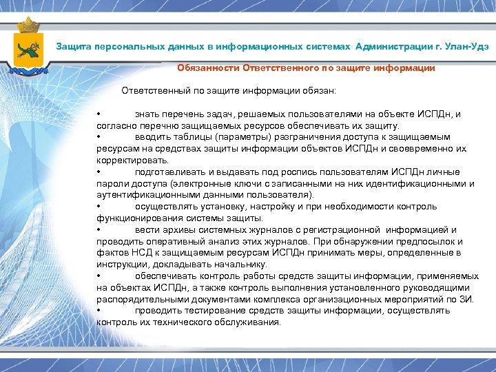 Защита персональных данных в информационных системах Администрации г. Улан-Удэ Обязанности Ответственного по защите информации