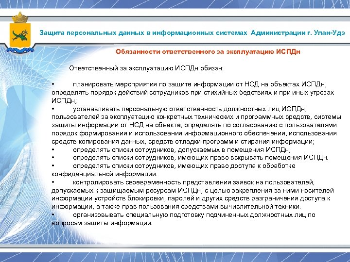 Защита персональных данных в информационных системах Администрации г. Улан-Удэ Обязанности ответственного за эксплуатацию ИСПДн