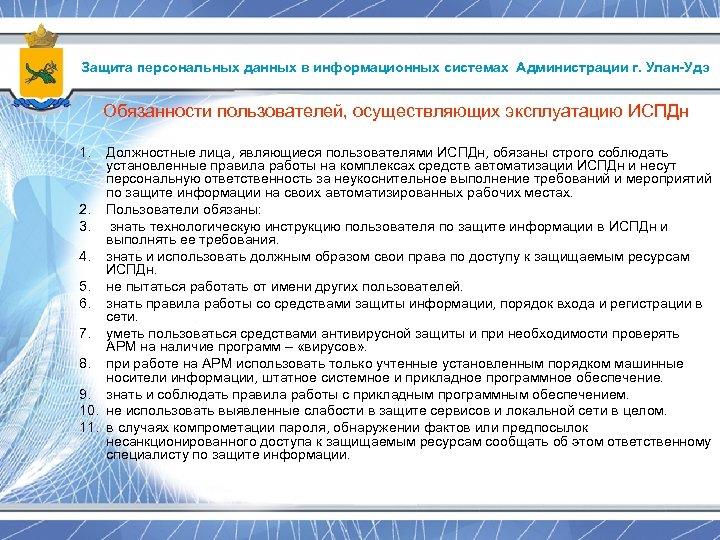 Защита персональных данных в информационных системах Администрации г. Улан-Удэ Обязанности пользователей, осуществляющих эксплуатацию ИСПДн