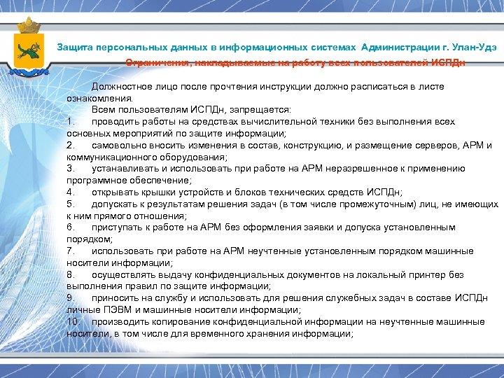 Защита персональных данных в информационных системах Администрации г. Улан-Удэ Ограничения, накладываемые на работу всех