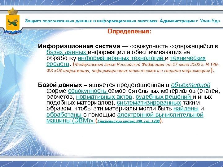 Защита персональных данных в информационных системах Администрации г. Улан-Удэ Определения: Информационная система — совокупность
