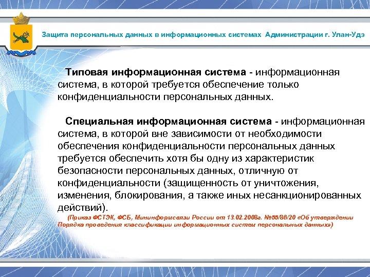Защита персональных данных в информационных системах Администрации г. Улан-Удэ Типовая информационная система - информационная