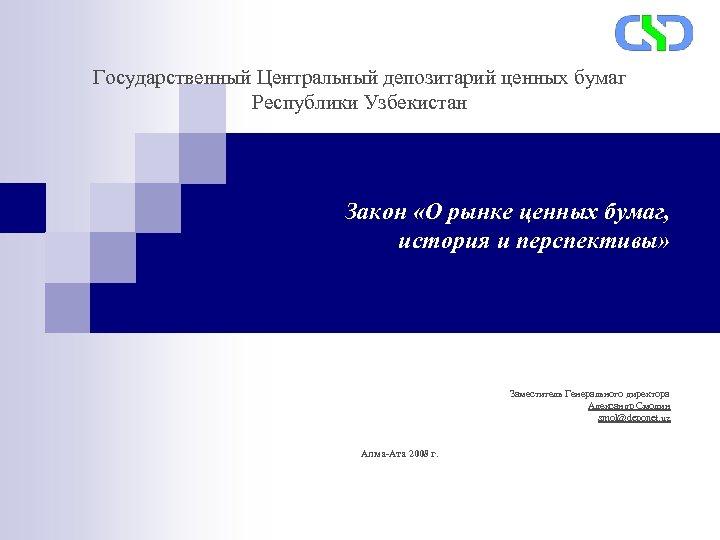 Государственный Центральный депозитарий ценных бумаг Республики Узбекистан Закон «О рынке ценных бумаг, история и