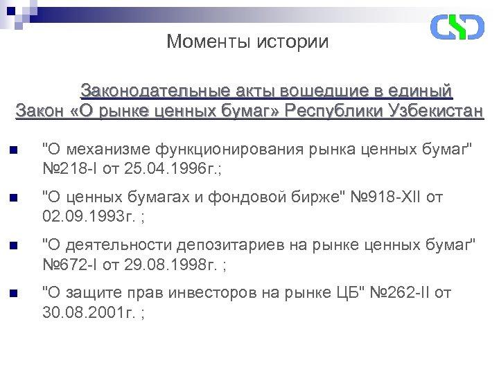Моменты истории Законодательные акты вошедшие в единый Закон «О рынке ценных бумаг» Республики Узбекистан