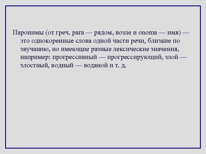 Паронимы (от греч. para — рядом, возле и onoma — имя) — это однокоренные