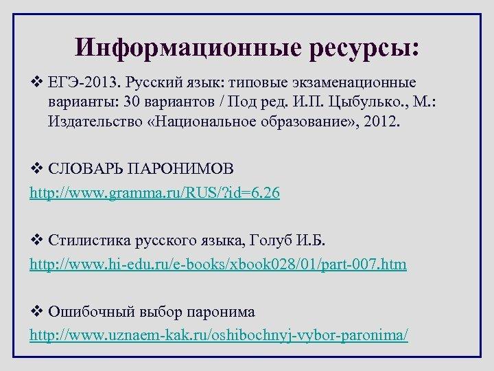 Информационные ресурсы: v ЕГЭ-2013. Русский язык: типовые экзаменационные варианты: 30 вариантов / Под ред.