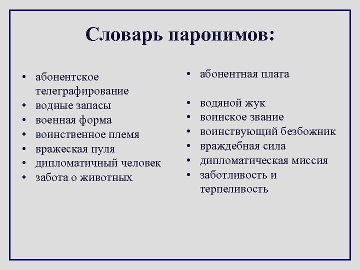 Словарь паронимов: • абонентское телеграфирование • водные запасы • военная форма • воинственное племя