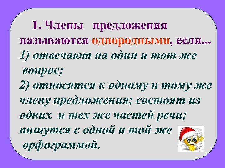 1. Члены предложения называются однородными, если. . . 1) отвечают на один и тот