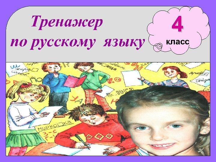 Тренажер по русскому языку 4 класс