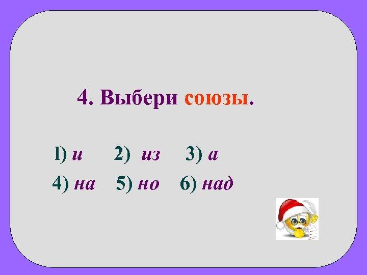 4. Выбери союзы. l) и 2) из 3) а 4) на 5) но 6)