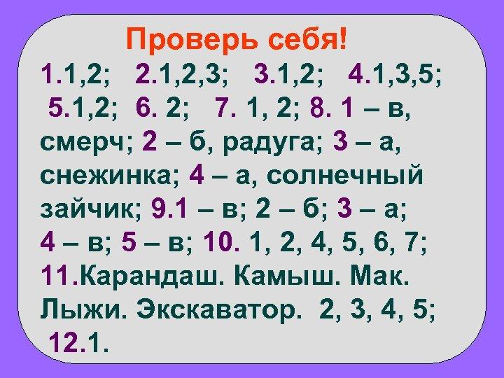 Проверь себя! 1. 1, 2; 2. 1, 2, 3; 3. 1, 2; 4. 1,