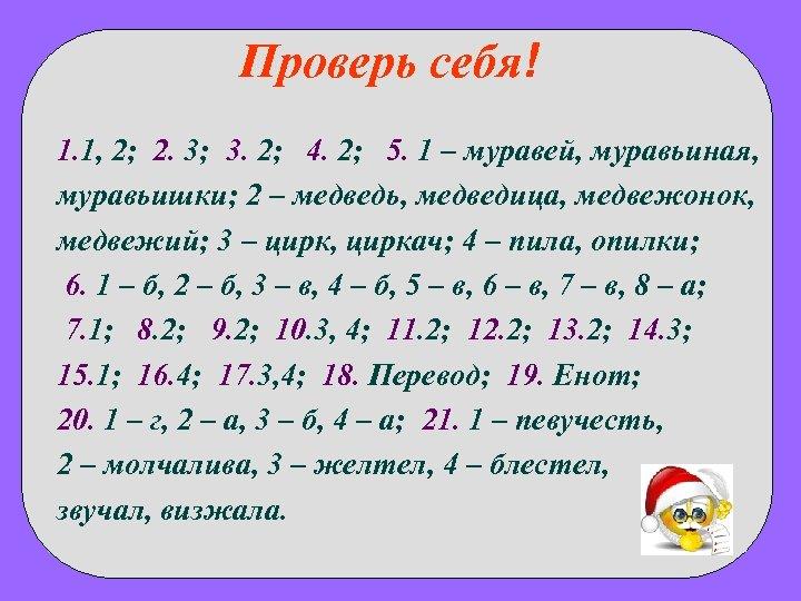 Проверь себя! 1. 1, 2; 2. 3; 3. 2; 4. 2; 5. 1 –