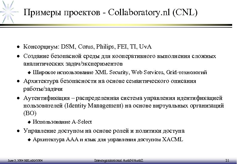 Примеры проектов - Collaboratory. nl (CNL) · Консорциум: DSM, Corus, Philips, FEI, TI, Uv.