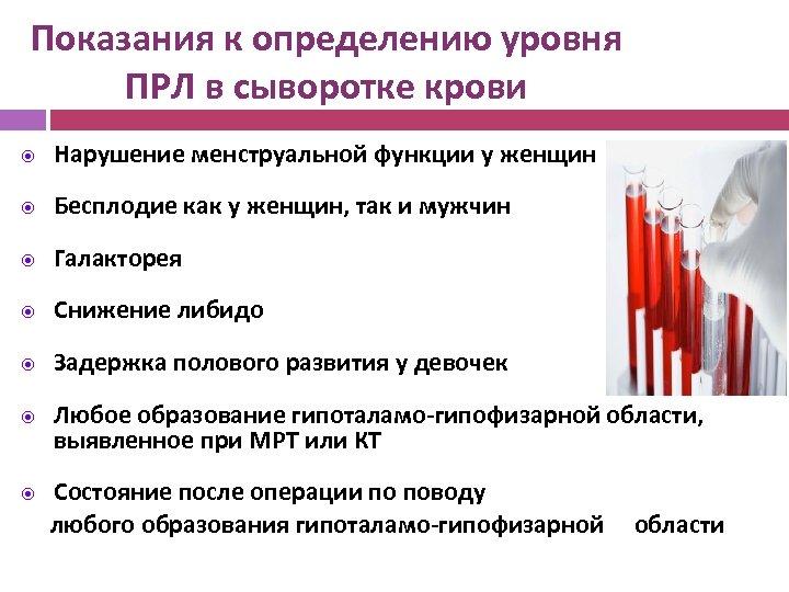 Показания к определению уровня ПРЛ в сыворотке крови Нарушение менструальной функции у женщин Бесплодие