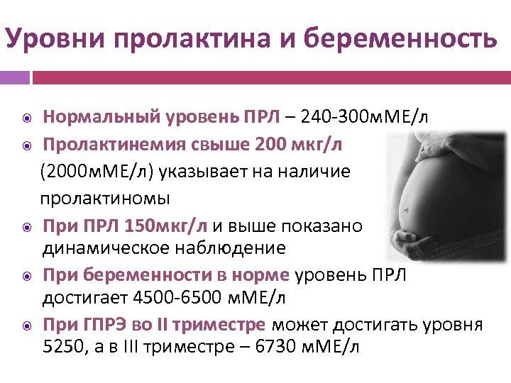 Уровни пролактина и беременность Нормальный уровень ПРЛ – 240 -300 м. МЕ/л Пролактинемия свыше