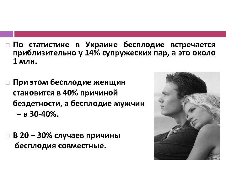 По статистике в Украине бесплодие встречается приблизительно у 14% супружеских пар, а это