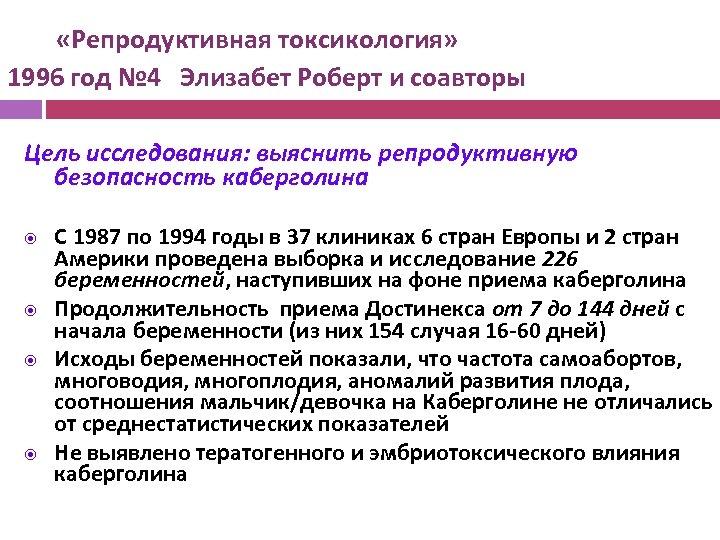 «Репродуктивная токсикология» 1996 год № 4 Элизабет Роберт и соавторы Цель исследования: выяснить
