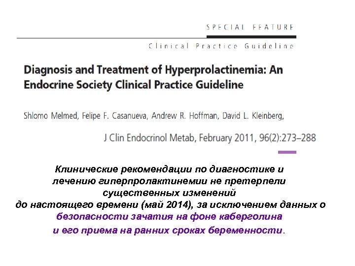 Клинические рекомендации по диагностике и лечению гиперпролактинемии не претерпели существенных изменений до настоящего времени