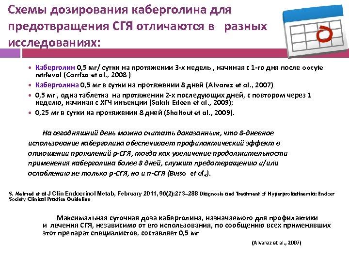 Схемы дозирования каберголина для предотвращения СГЯ отличаются в разных исследованиях: Каберголин 0, 5 мг/