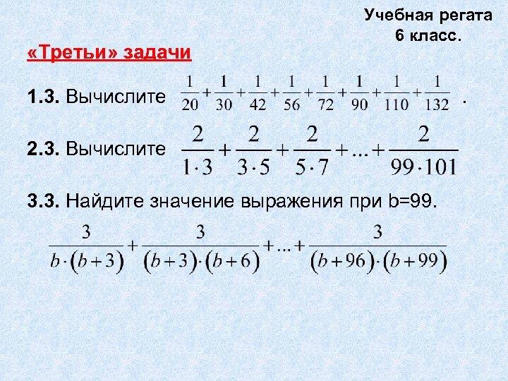 «Третьи» задачи Учебная регата 6 класс. 1. 3. Вычислите 2. 3. Вычислите 3.