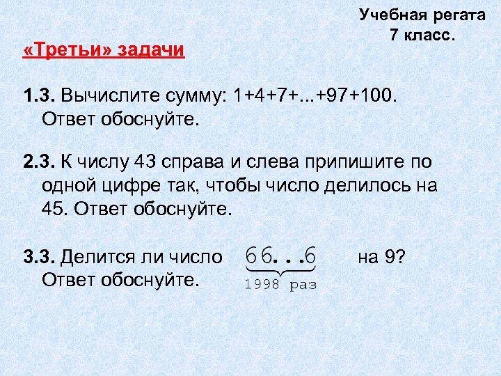 «Третьи» задачи Учебная регата 7 класс. 1. 3. Вычислите сумму: 1+4+7+. . .