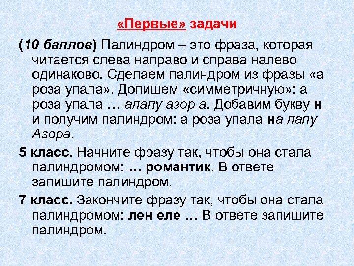 «Первые» задачи (10 баллов) Палиндром – это фраза, которая читается слева направо и
