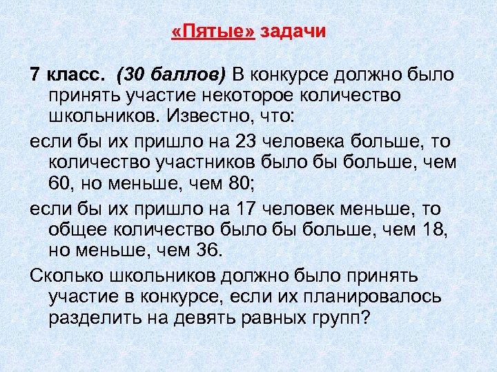 «Пятые» задачи 7 класс. (30 баллов) В конкурсе должно было принять участие некоторое